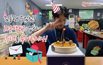 [1주년 축하합니다] 김동현 주임의 라온팩토리 입사 1주년을 축하합니다!