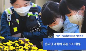서울경찰 NEWS 제110호 - 온라인 개학에 따른 SPO 활동