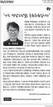 나는 경남도민일보 후원회원입니다 50. 배병철