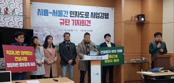 시민단체, 시흥~서울 간 민자도로 건설 반대