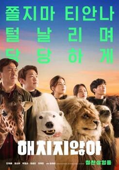 *예스24, 안재홍·강소라 주연의 '해치지않아' 개봉 첫 주 예매 순위 1위