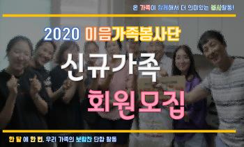[모집] 이음가족봉사단 신규가족 모집