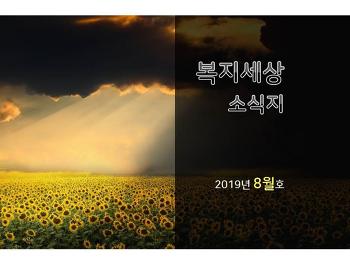 2019년 8월호 소식지
