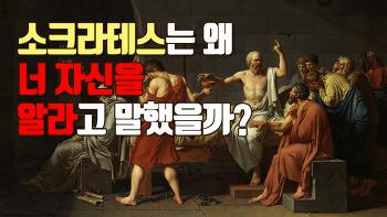 왜 소크라테스는 너자신을 알라고 말했을까?