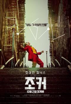 [감상글] 조커(Joker, 2019)