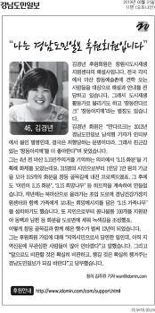 나는 경남도민일보 후원회원입니다 46. 김경년