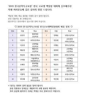 [공지]'2019 한국문학특구포럼' 전국 고교생 백일장 대회 본선 대상자