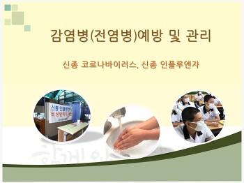 (안전보건교육) 현대파텍스 - 감염병예방 및 관리