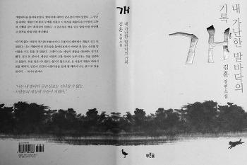 김훈 장편소설 / 개 내 가난한 발바닥의 기록
