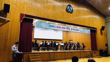 백운중학교   백운학생오케스트라 공연