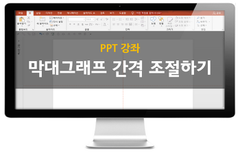 PPT 강좌 - 막대그래프 간격 조절하기