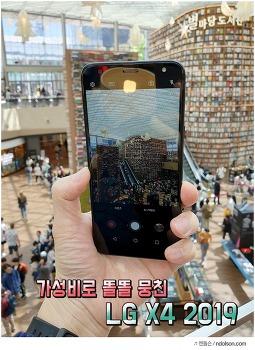 LG X4 2019 후기 리뷰, 딱 좋은 초등학생 스마트폰