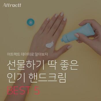 [카드뉴스] 선물하기 딱 좋은 인기 핸드크림 BEST 5