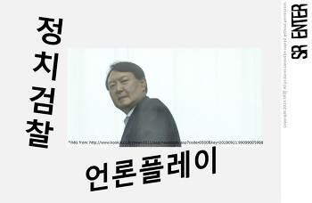정치검찰 언론플레이