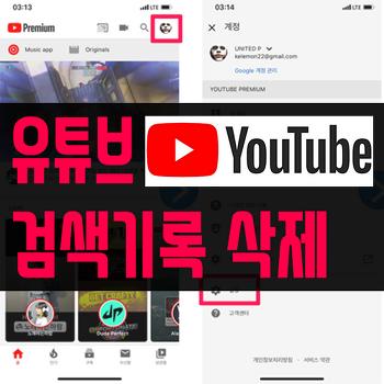유튜브 검색기록 삭제 알려드림
