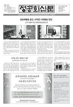 성공회신문 제961호