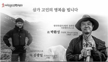 고 박환성, 김광일 피디를 추모하며