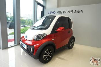초소형 전기차 쎄보C (CEVO-C) 양산차 확인! - 쎄보(CEVO) 서울/경기지점 오픈