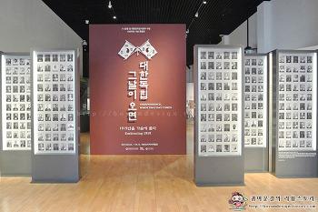 [대한민국역사박물관]대한독립 그날이 오면 1부 1919년을 가슴에 품다