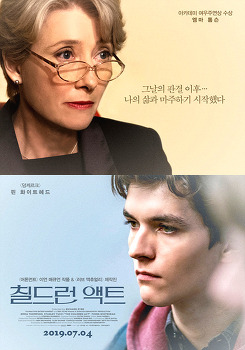 칠드런 액트  (The Children Act , 2018)
