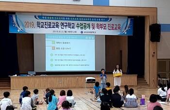 금성초등학교  2019학년도 연구학교 수업공개