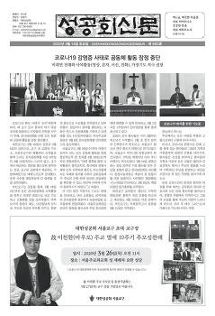 성공회신문 제960호