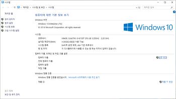 망분리 공공기관의 윈도우10 업그레이드 전략