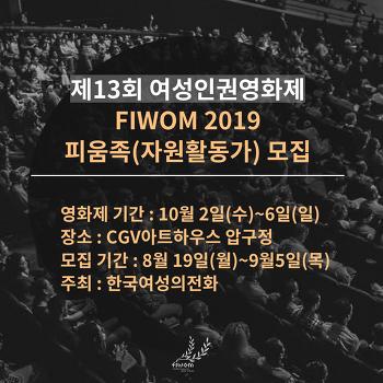 제13회 여성인권영화제 FIWOM '피움족'(자원활동가) 모집