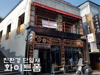 [서울특별시]용산구 가게-친환경 단열재 화이트폼(수성연질폼, 수성연질우레탄폼)시공 완료 했습니다.