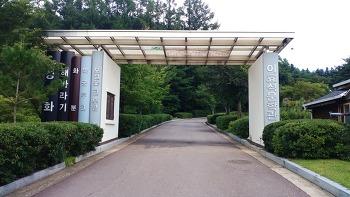 평창군 봉평면 메밀꽃 필 무렵 효석문화제, 이효석 문학관
