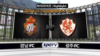 [H/L] 2014 K리그 승강 플레이오프 - 경남FC vs 광주FC