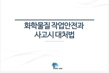 (안전보건교육) 엘케이엔지니어링 - 화학물질 작업안전, 안전리더십 - 박지민강사