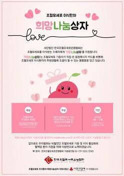 *한국조혈모세포은행협회, 조혈모세포 이식환자에게 희망나눔상자 지원