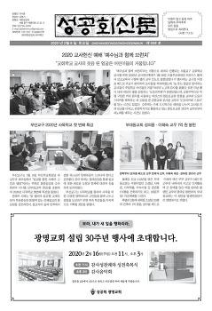 성공회신문 제958호