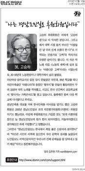 나는 경남도민일보 후원회원입니다 36. 고승하