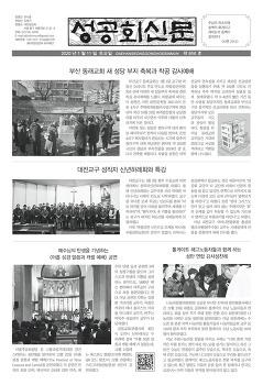 성공회신문 제956호