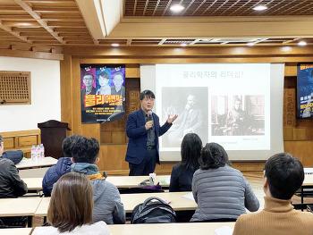 6강 물리학자의 리더십: 홍성욱 서울대 교수 2편