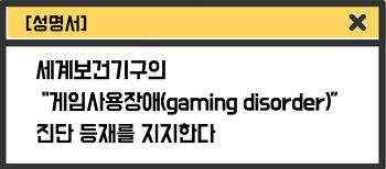 """[성명서] 세계보건기구의 """"게임사용장애(gaming disorder)""""진단 등재 지지 표명 공동성명"""