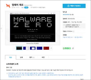 """네이버 소프트웨어에 등록된 """"멀웨어 제로(Malware Zero)"""""""