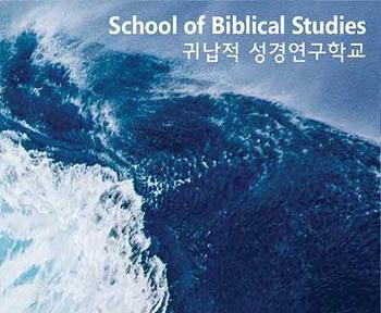 2020 독수리 성경 연구 학교 학생 모집 안내