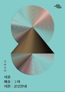 *서울문화재단, 예술가를 위한 '2020 서울예술지원' 2차 공모