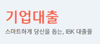 기업은행 소상공인대출, 초저금리특별i one(자영업자 신용보증재단)