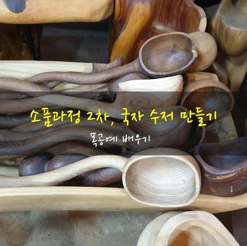 만파공예학원 소품만들기과정 2차, 국자&수저 만들기