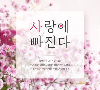 디노블의 봄맞이 솔로탈출 4월 이벤트 소식♥