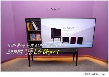 LG 오브제 최고의 프리미엄 가전이 주는 공간예술