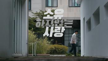 코웨이 혼수 렌탈 캠페인 웹드라마 <소유하지 않는 사랑>