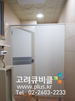 경기도 안성 화장실칸막이 큐비클 석면 철거 후 시공 했어요~