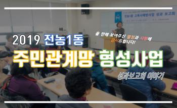 2019 주민관계망 형성사업 성과보고회