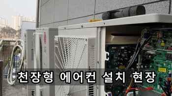 천장형 에어컨 설치 현장 - 엘지 시스템 냉난방기 싱글 설치