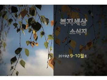 2019년 9-10월호 소식지